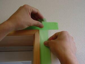 塗装前にマスキングテープが張る。